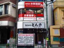 【店舗写真】(株)アパート・マンションプラザ国分寺店