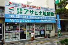 【店舗写真】(有)アサヒ土地建物