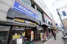 【店舗写真】アパマンショップ和光支店(株)リゾン