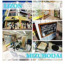 【店舗写真】(株)リゾンみずほ台支店