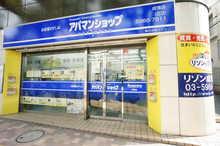 【店舗写真】アパマンショップ成増支店(株)リゾン
