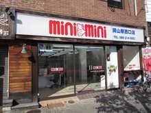 【店舗写真】(株)ミニミニ近畿岡山駅西口店