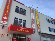 【店舗写真】(株)沢田工務店エスティネット半田青山店