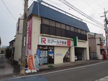 【店舗写真】(株)アール不動産