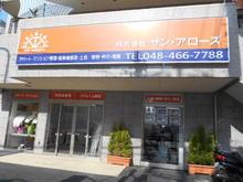 【店舗写真】(株)サン・アローズ