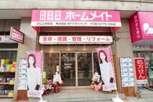 【店舗写真】ホームメイトFC上本町店(株)RYマネジメント