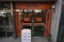 【店舗写真】レントドゥ!中区大須店(株)アンホーム