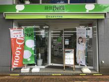 【店舗写真】ピタットハウス三条店(株)ユタカ不動産