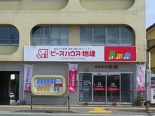 【店舗写真】(株)地建