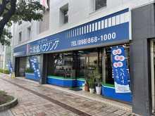 【店舗写真】(株)琉信ハウジング