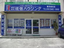 【店舗写真】(株)琉信ハウジング豊見城支店