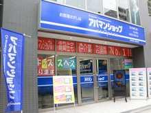 【店舗写真】アパマンショップ志木南口店(株)渡辺住研