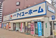 【店舗写真】(有)アイユーホーム小倉店