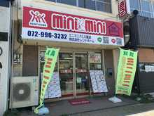 【店舗写真】ミニミニFC八尾店(株)レントホーム