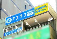 【店舗写真】アエラス錦糸町本店 (株)アエラス.PR