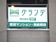 【店舗写真】アエラス恵比寿店 (株)アエラス.PR
