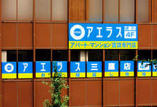 【店舗写真】アエラス三鷹店 (株)アエラス.PR