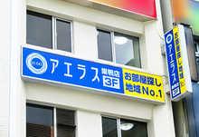 【店舗写真】アエラス巣鴨店 (株)アエラス.PR