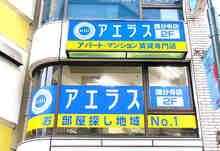 【店舗写真】アエラス国分寺店 (株)アエラス.PR