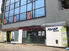 【店舗写真】アクト神戸(株)
