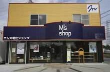 【店舗写真】(株)宮崎エムズショップ