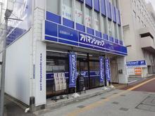 【店舗写真】アパマンショップ高知駅前店(株)高知ハウス