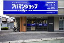 【店舗写真】アパマンショップ高知インター店(株)高知ハウス