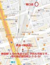 【店舗写真】(株)アインスホーム神田東口支店