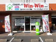 【店舗写真】Win-Win 豊橋店(株)松本不動産