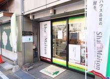 【店舗写真】シャーメゾンショップ エス・ケーホーム(株)
