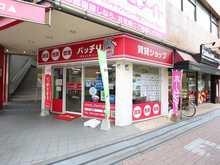 【店舗写真】(株)アーウェイ・ミュウコーポレーション大橋本店
