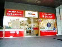 【店舗写真】(株)アーウェイ・ミュウコーポレーションキャナルシティ博多店