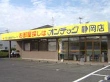【店舗写真】(株)オンテック静岡店