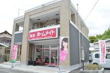 【店舗写真】ホームメイトFC(株)リアスマイル