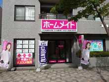 【店舗写真】ホームメイトFC札幌宮の沢店サン企画(株)