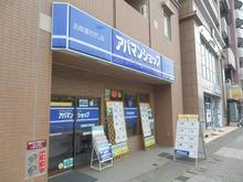 【店舗写真】アパマンショップセンター北店(株)CIC情報センター