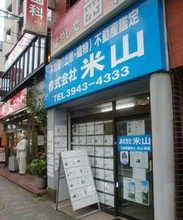 【店舗写真】(株)米山