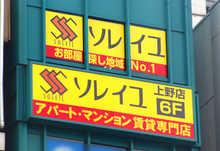 【店舗写真】(株)ソレイユ上野店