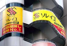 【店舗写真】(株)ソレイユ高田馬場店