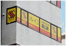 【店舗写真】(株)ソレイユお茶の水店