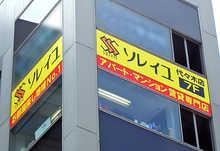【店舗写真】(株)ソレイユ代々木店