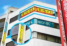 【店舗写真】(株)ソレイユ池袋店
