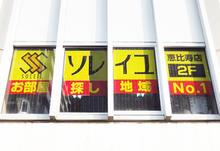 【店舗写真】(株)ソレイユ恵比寿店