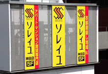 【店舗写真】(株)ソレイユ神田店