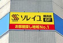【店舗写真】(株)ソレイユ横浜店