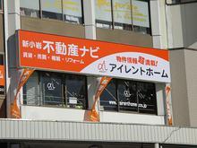 【店舗写真】アイレントホーム(株)新小岩店