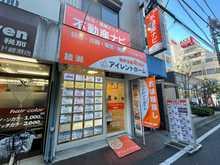 【店舗写真】アイレントホーム(株)綾瀬店