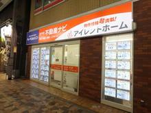 【店舗写真】アイレントホーム(株)北千住西口店