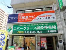 【店舗写真】アイレントホーム(株)東陽町店