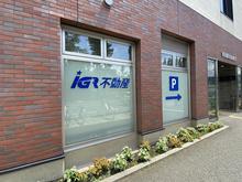 【店舗写真】アイジーアールいわて銀河鉄道(株)IGR不動産 厨川駅店
